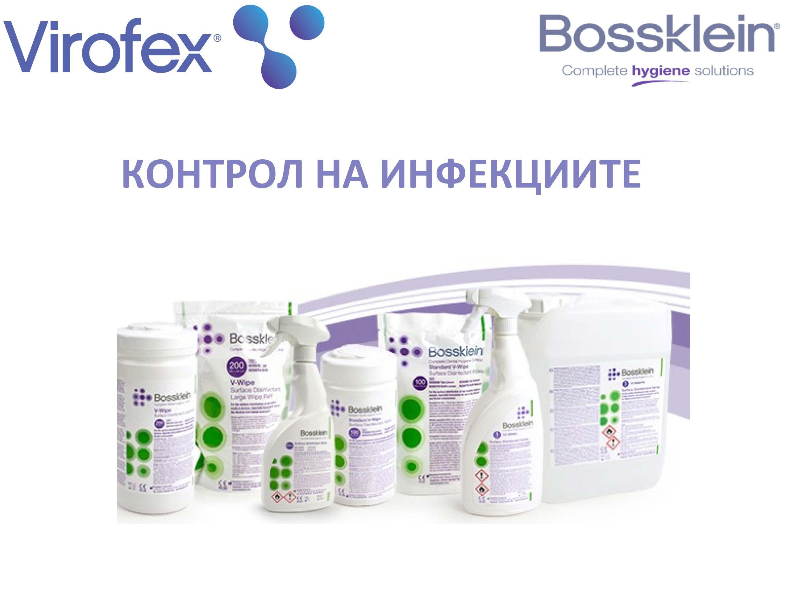 Справочник за избор и употреба на дезинфектанти и контрол на инфекциите